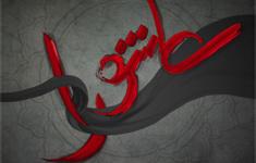 جایگاه عاشورا در تكوین انقلاب اسلامی ایران