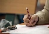باشگاه خبرنگاران -زمان تکمیل ظرفیت آزمون کارشناسی ارشد و دکتری دانشگاه آزاد اعلام شد