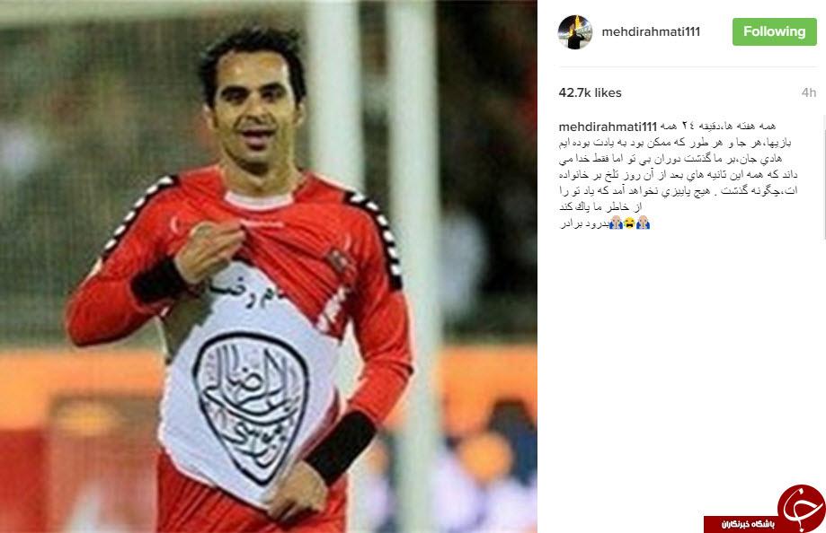 پیام چهره های ورزشی در آستانه سالروز درگذشت هادی نوروزی+تصاویر