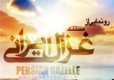 باشگاه خبرنگاران -«غزال ایرانی» در حوزه هنری رونمایی میشود