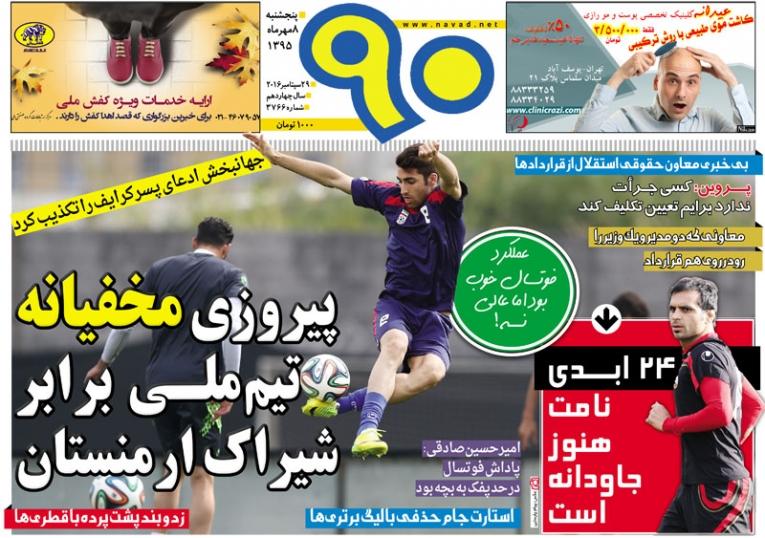 روزنامه های ورزشی هشتم مهرماه