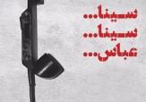 باشگاه خبرنگاران -نمایش میدانی «سینا، سینا، عباس» از امشب در محوطه تئاترشهر