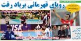 تصاویر نیم صفحه روزنامه های ورزشی 8 مهر 95
