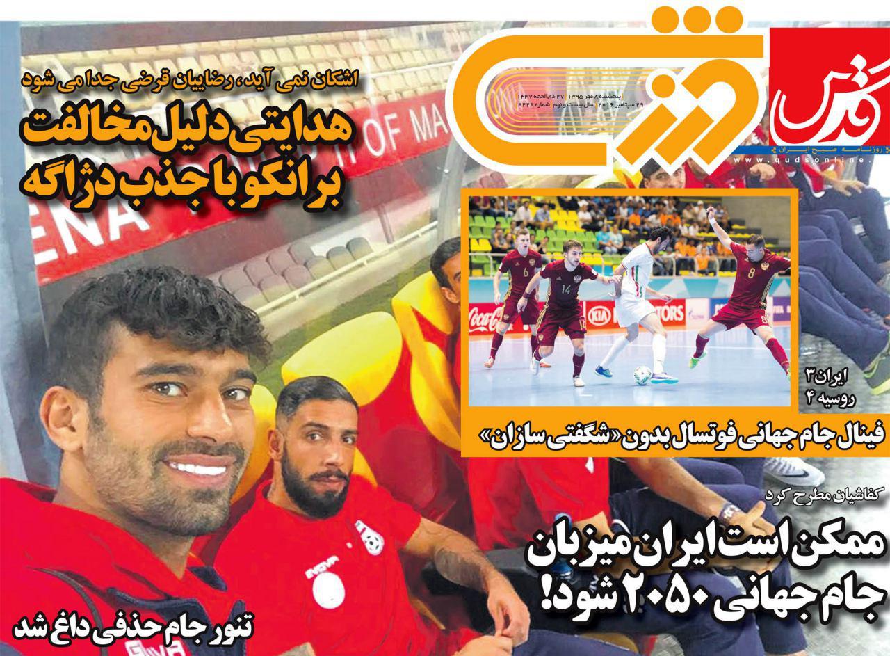از پیروزی مخفیانه تیم ملی تا زندگی منهای 24