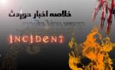 باشگاه خبرنگاران - خودکشی پس از قتل عام همسر و فرزندان/دزدان شب رو به دستگاه بلیط فروشی هم رحم نکردند+تصاویر