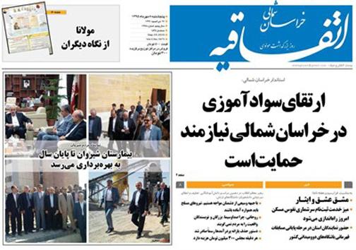 صفحه نخست روزنامه های خراسان شمالی هشتم مهر ماه