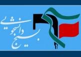 باشگاه خبرنگاران -اعلام اسامی دانشجویان سخنران پیش از خطبههای نماز جمعه