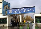 باشگاه خبرنگاران -جزئیات برنامه های ماه محرم در دانشگاه شریف اعلام شد