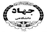 باشگاه خبرنگاران -دانش بنیان کردن اقتصاد یکی از ماموریت های اساسی جهاد دانشگاهی