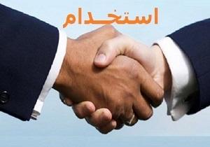 آگهی استخدام 9 مهر 95
