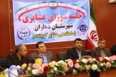 باشگاه خبرنگاران - دهلران میزبان 4 قوم کوچ نشین