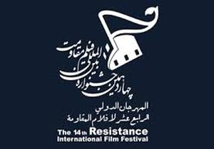 دانلود اختتامیه چهاردهمین جشنواره فیلم مقاومت 95 + اسامی برگزیدگان و تصاویر