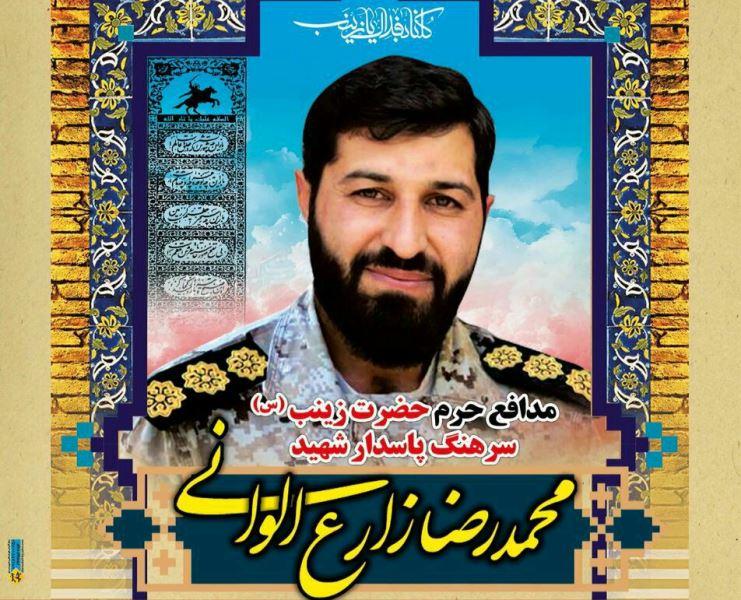 Image result for «محمدرضا زارع الواني»