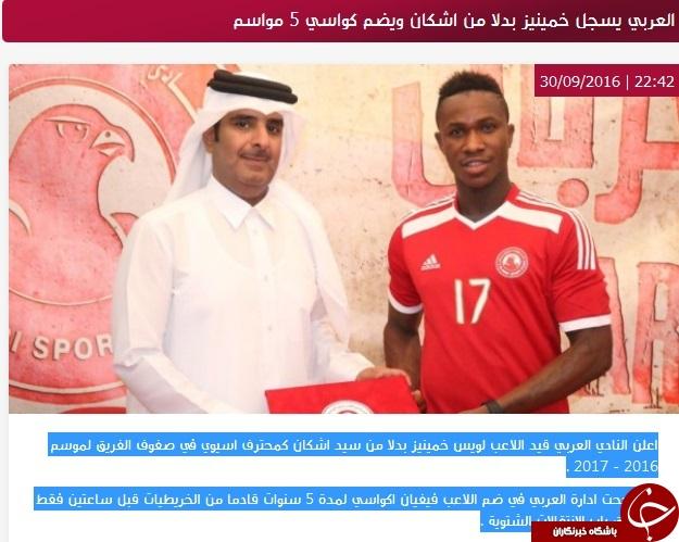 پایان کار اشکان در قطر/ دژاگه رسما از العربی کنار گذاشته شد