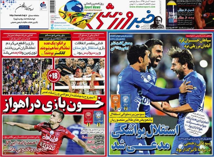 روزنامه های ورزشی اول آبان