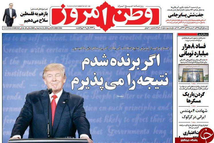 تصاویر صفحه نخست روزنامههای یکم آبان؛