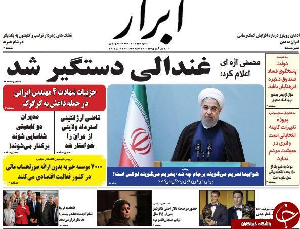 تا هانیه توسلی گزینه وزارت ارشاد!