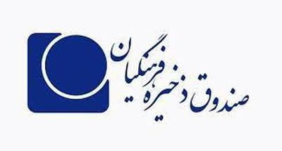سرنوشت پول های فرهنگیان درصندوق ذخیره / حلقهای مفقوده بین اتهامات صندوق ذخیره و برکناری فانی
