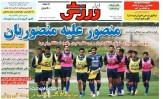 تصاویر نیم صفحه روزنامه های ورزشی 10 آبان 95