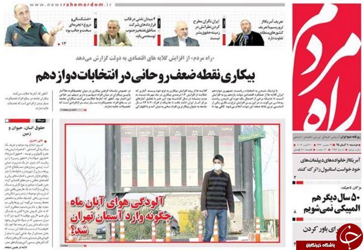 تصاویر صفحه نخست روزنامههای 10 آبان؛