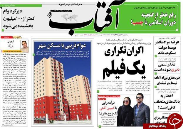 تصاویر صفحه نخست روزنامههای 11 آبان؛