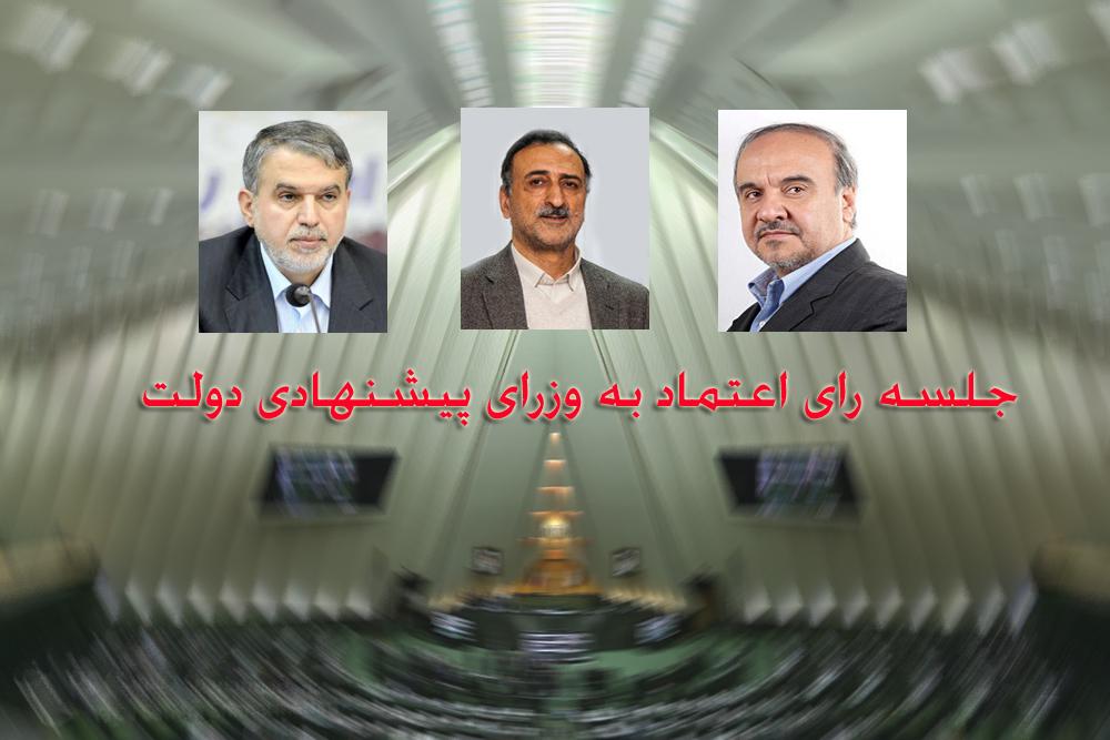 جلسه رأی اعتماد به سه وزیر پیشنهادی دولت آغاز شد+جزئیات برنامه