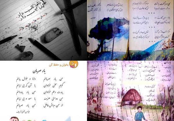 شعرهایی که خاطرهانگیز شدند