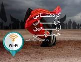 باشگاه خبرنگاران -نحوه استفاده از اینترنت در راهپیمایی اربعین+ اینفوگرافی