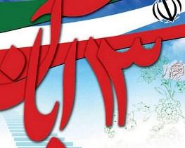 بیانیه شورای هماهنگی تبلیغات اسلامی زنجان درآستانه 13 آبان