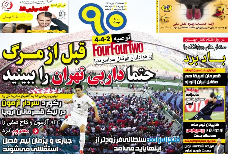 از ترکمنچای ترین قرارداد تاریخ فوتبال و جایگزینی شماره 10 به جای 9استقلال تا کتک خورد بیرانوند از پرسپولیسی و تراکتوری ها