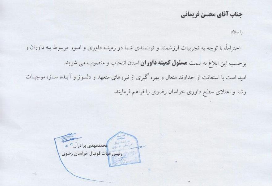 صبح کار شود//فریمانی رییس کمیته داوران خراسان رضوی شد+سند