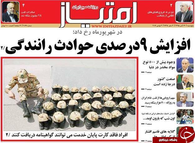 تصاویر صفحه نخست روزنامههای 13 آبان؛
