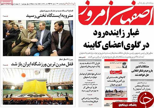 صفحه نخست روزنامه های استان اصفهان پنج شنبه 13 آبان ماه