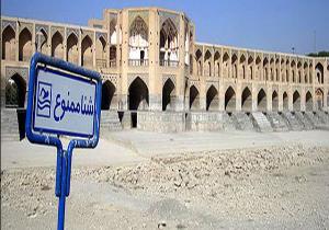 فاجعه در اصفهان