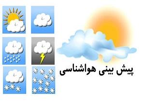 پیش بینی بارش های پراکنده در روز جمعه+جدول