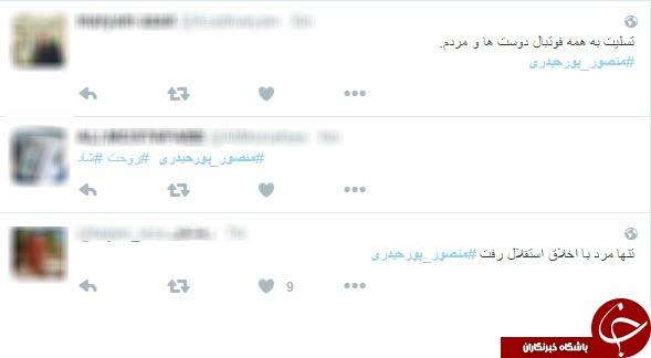 واکنش کاربران به درگذشت منصور پورحیدری در شبکه های اجتماعی