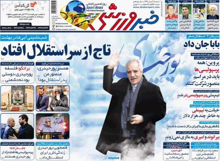 از جاودانگی پدر اخلاق فوتبال ایران تا آبی پوش شدن بهشت