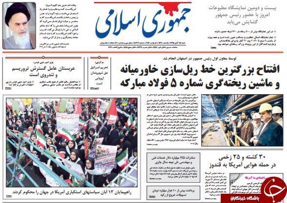 تصاویر صفحه نخست روزنامههای 15 آبان؛