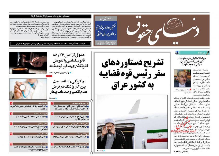 از آغاز حسابرسی شرکتهای وابسته به صندوق ذخيره فرهنگيان تا رونمایی از احمدینژاد انتخاباتی
