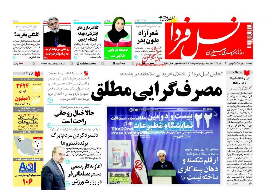از آغاز حسابرسی شرکتهای وابسته به صندوق ذخیره فرهنگیان تا رونمایی از احمدینژاد انتخاباتی