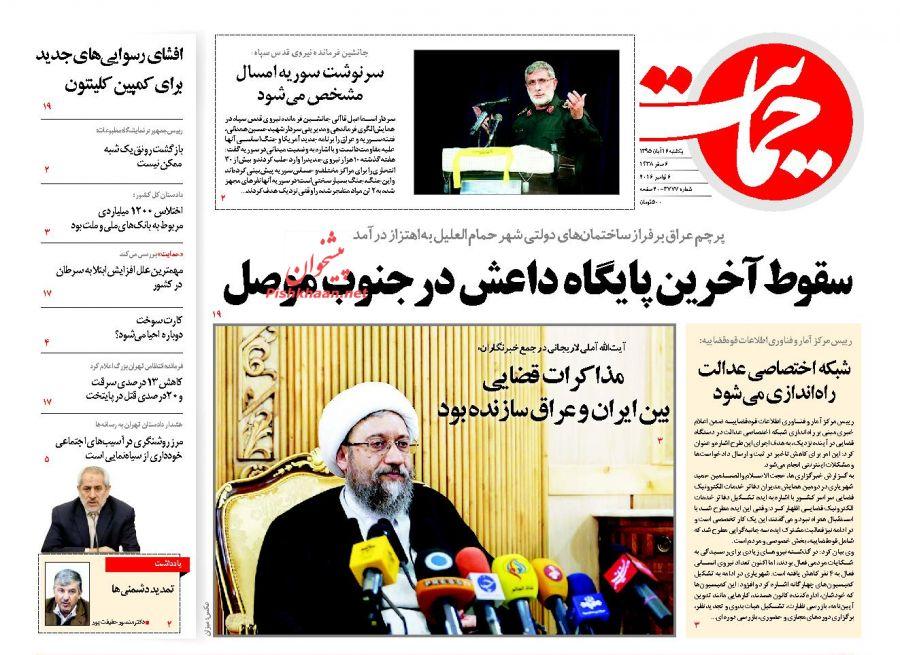 از 10 سال حبس برای خواننده زیرزمینی تا رونمایی از احمدینژاد انتخاباتی