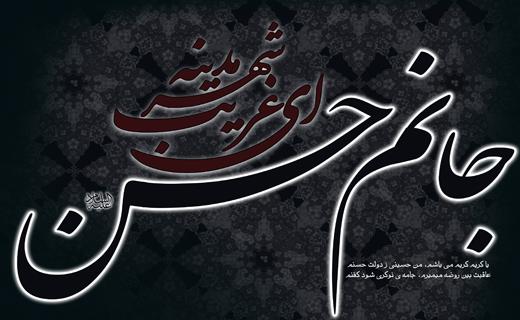 نتیجه تصویری برای امام حسن ع