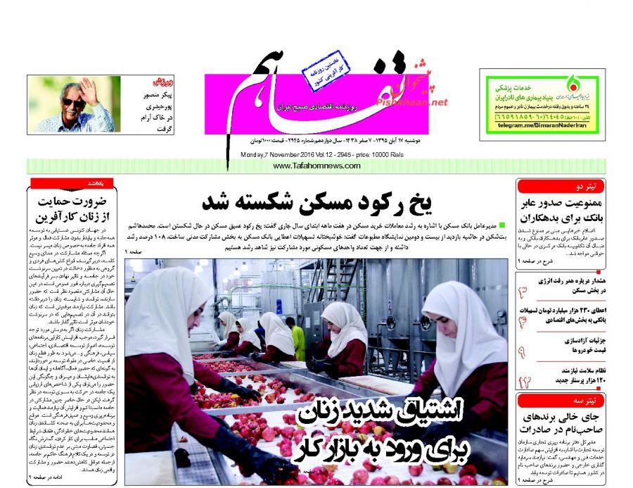 از پیشگویی احمدینژاد درباره انتخابات 96 تا شهادت زائران ایرانی در حمله تروریستی سامرا