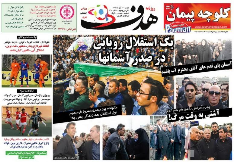 روزنامه های ورزشی هفدهم آبان