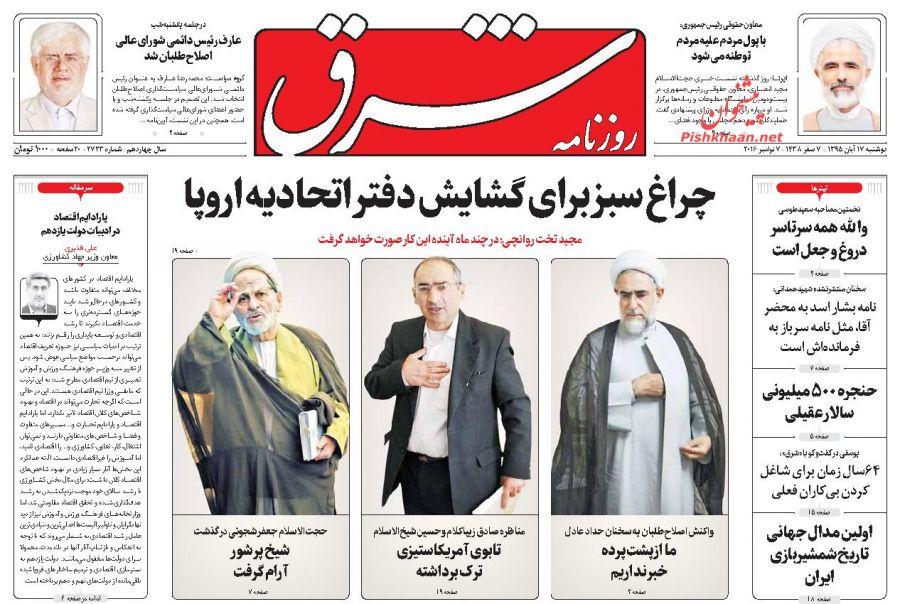 از پیشگویی احمدینژاد درباره انتخابات 96 تا پاتک پلیس به 4 هزار انبار کالای قاچاق