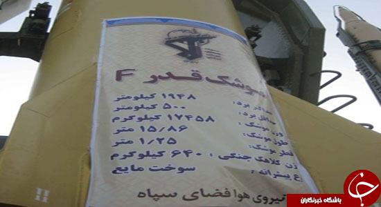 قدرت آتش ویرانگر نیروهای مسلح ایران/موشک های بالستیک چگونه