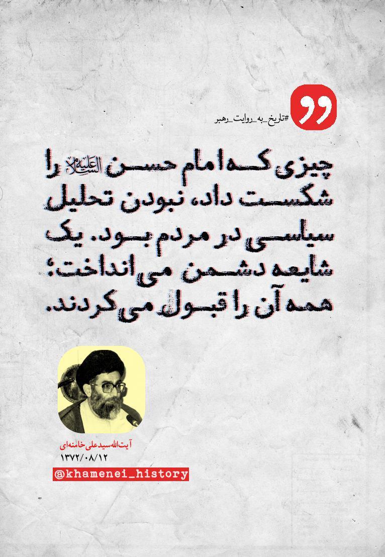 هشدار رهبر معظم انقلاب در مورد شایعات + عکس نوشت و صوت