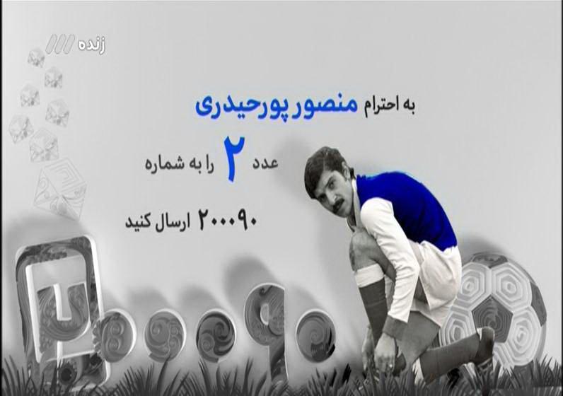 نود هفدهم آبان/برنامه این هفته نود به زنده یاد پورحیدری تقدیم شد+پخش زنده