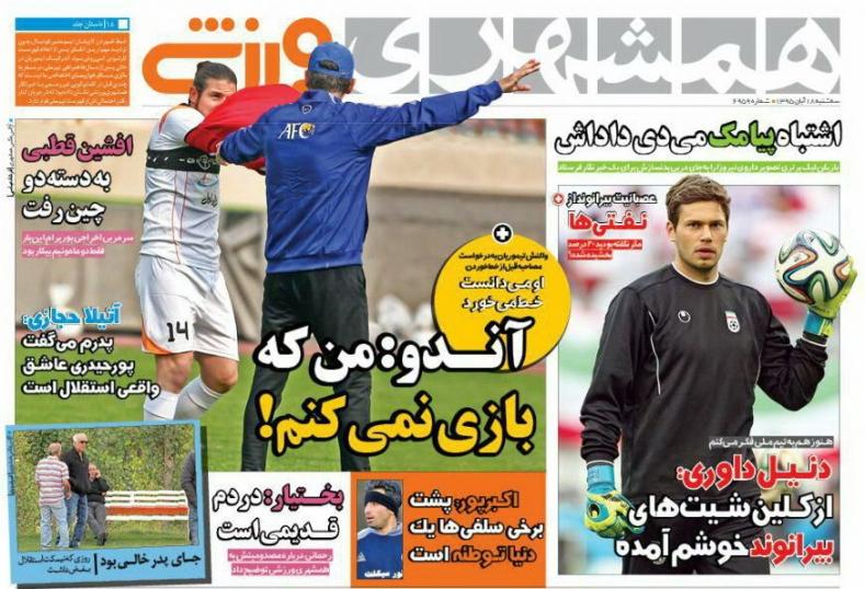 تمدید قرارداد ستاره کهکشانی ها/حضور منصوریان در کمپ تیم ملی/حشمت خان در آغوش برانکو