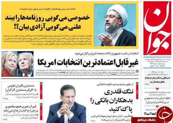 تصاویر صفحه نخست روزنامههای 18 آبان؛